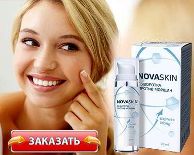 Новаскин купить в аптеке