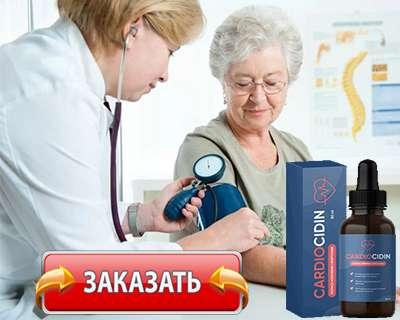 Заказать Cardiocidin на официальном сайте.