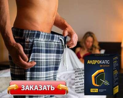 Капсулы Андрокапс купить по доступной цене.