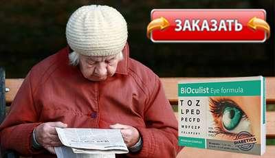 Биокулист купить в аптеке.