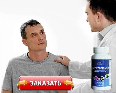 Препарат Простатодинон купить по доступной цене.