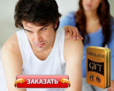 БАД Дар Гималаев купить по доступной цене.