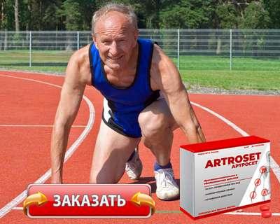 Заказать Артросет на официальном сайте.