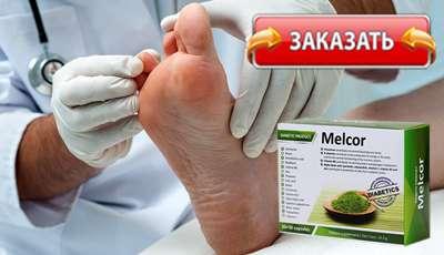 Мелькор купить в аптеке.