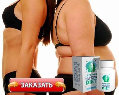 Заказать Leptigen Meridian Diet на официальном сайте.