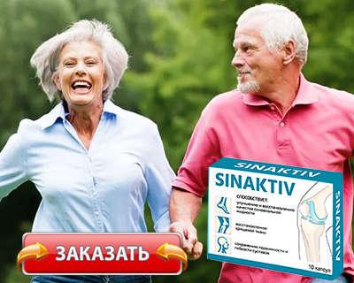 Заказать Sinaktiv на официальном сайте.